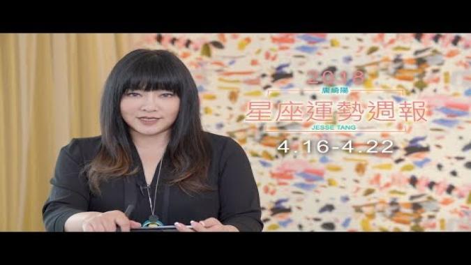 04/16-04/22|星座運勢週報|唐綺陽