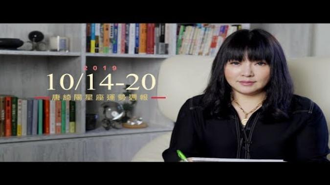 10/14-10/20 星座運勢週報 唐綺陽