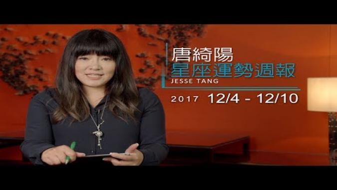 12/04-12/10|星座運勢週報|唐綺陽
