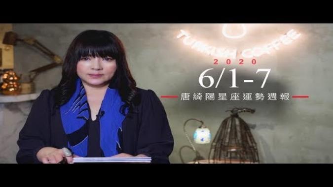 6/1-6/7|星座運勢週報|唐綺陽