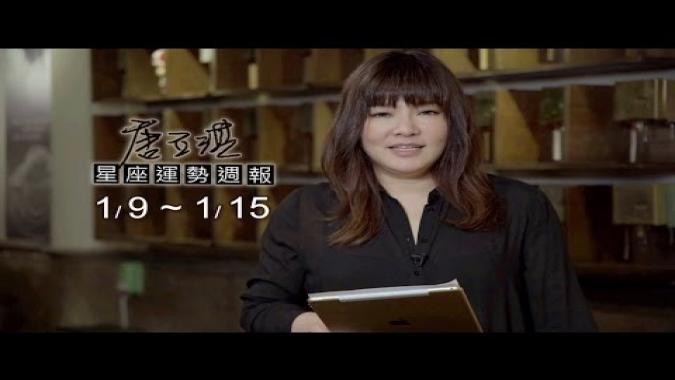 01/09-01/15|星座運勢週報|唐立淇