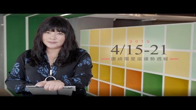 【唐綺陽04/15-04/21星座運勢週報】