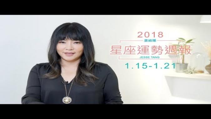 01/15-01/21|星座運勢週報|唐綺陽