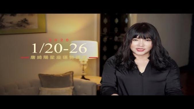 1/20-1/26|星座運勢週報|唐綺陽