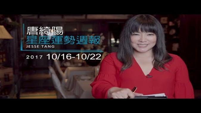 10/16-10/22|星座運勢週報|唐綺陽