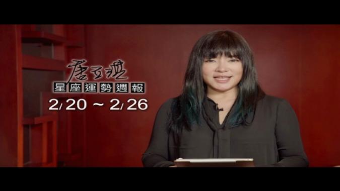 02/20-02/26|星座運勢週報|唐綺陽(唐立淇)