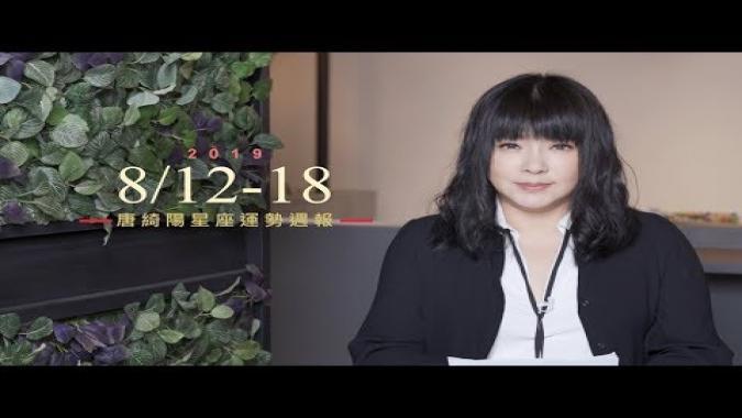8/12-8/18|星座運勢週報|唐綺陽
