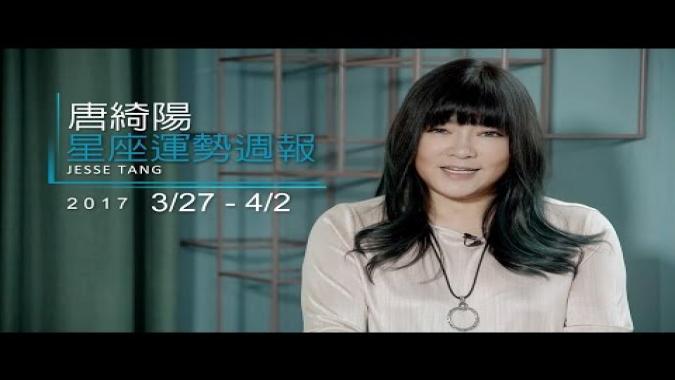 03/27-04/02 星座運勢週報 唐綺陽(唐立淇)