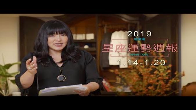 01/14-01/20|星座運勢週報|唐綺陽
