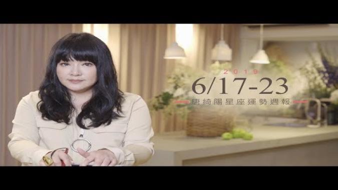 06/17 - 06/23 星座運勢週報 唐綺陽