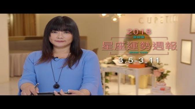 03/05-03/11|星座運勢週報|唐綺陽