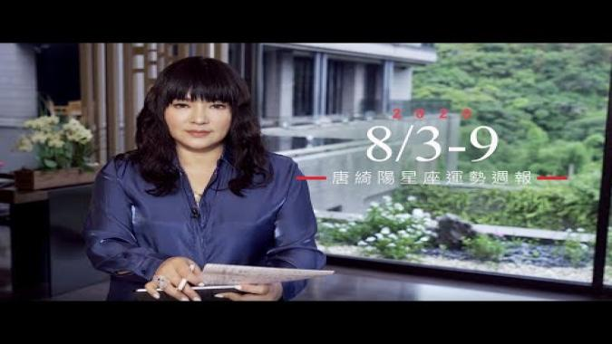 8/3-8/9|星座運勢週報|唐綺陽
