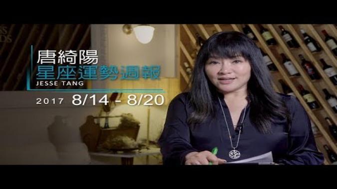 08/14-08/20 星座運勢週報 唐綺陽