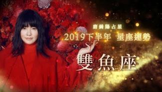 2019雙魚座|下半年運勢|唐綺陽|Pisces forecast for the second half of 2019